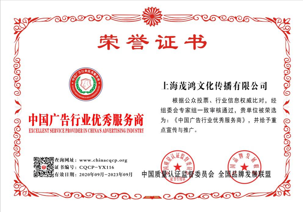 """喜讯‖助力企业快速增长,茂鸿荣获""""中国广告行业优质服务商""""!"""